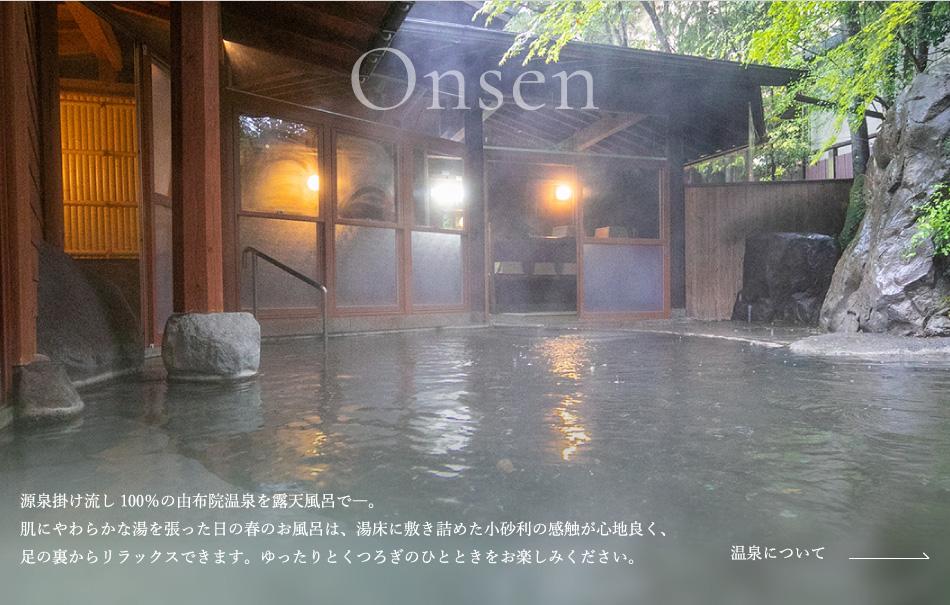 温泉 源泉100%かけ流しの由布院温泉を露天風呂で